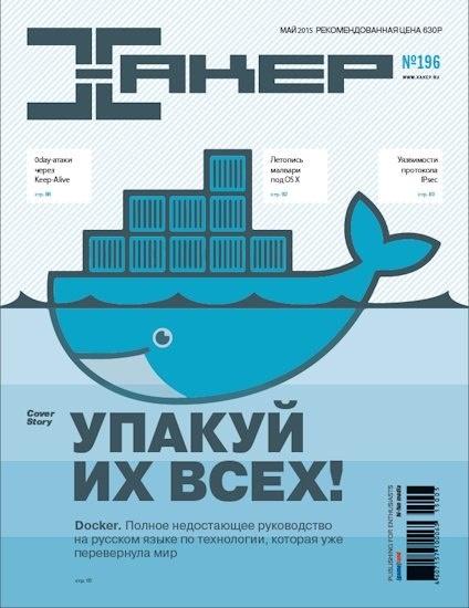 Книга Журнал: Хакер №5 (196) (май 2015)