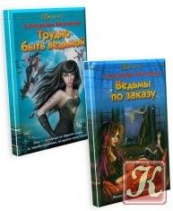 Книга Книга Ведьмы - 2 произведения