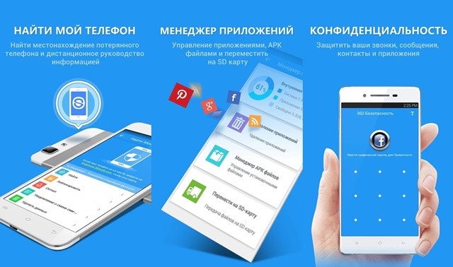360 Security - Antivirus Boost для Android