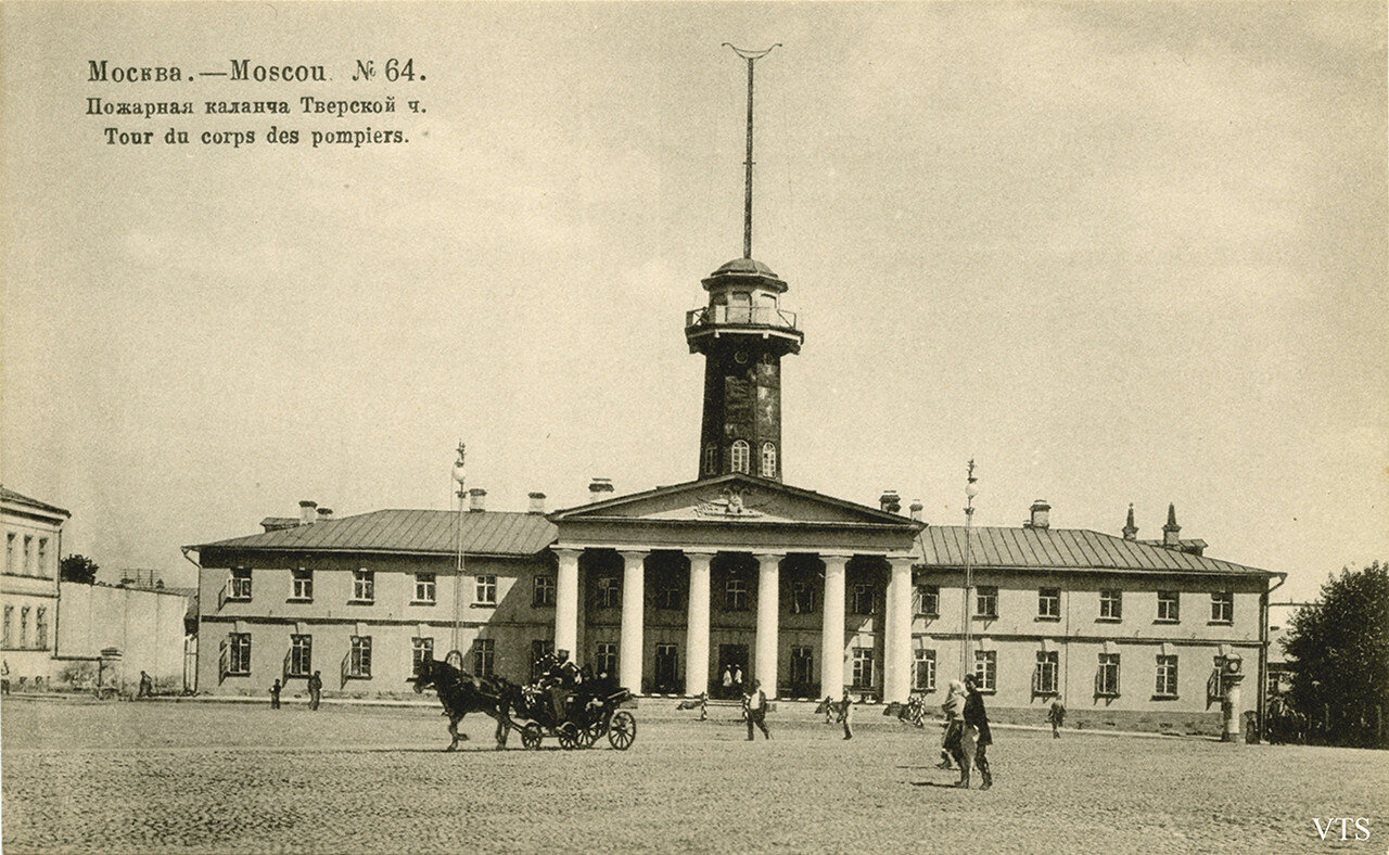 Пожарная каланча Тверской части