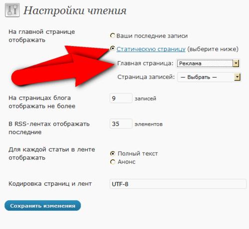 Статическая страница на главной странице блога
