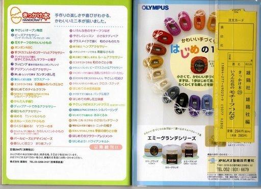 libro japones -prixvatki