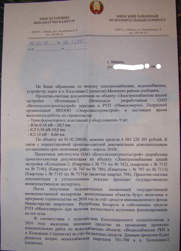Ответ Минского районного исполнительного комитета на обращение граждан