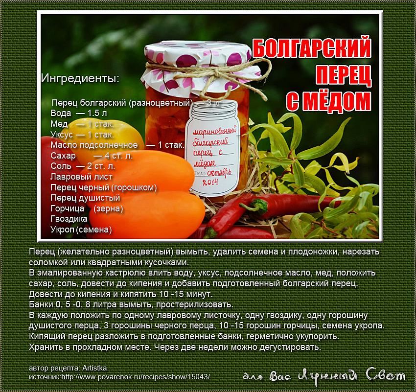 Рецепты болгарский перец с медом