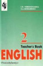 Книга Английский язык - Учебник для 2 класса школ с углубленным изучением английского языка - Книга для учителя - Верещагина И.Н., Притыкина Т.А.