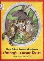 "Книга ""Вперед!"" - сказала кошка"