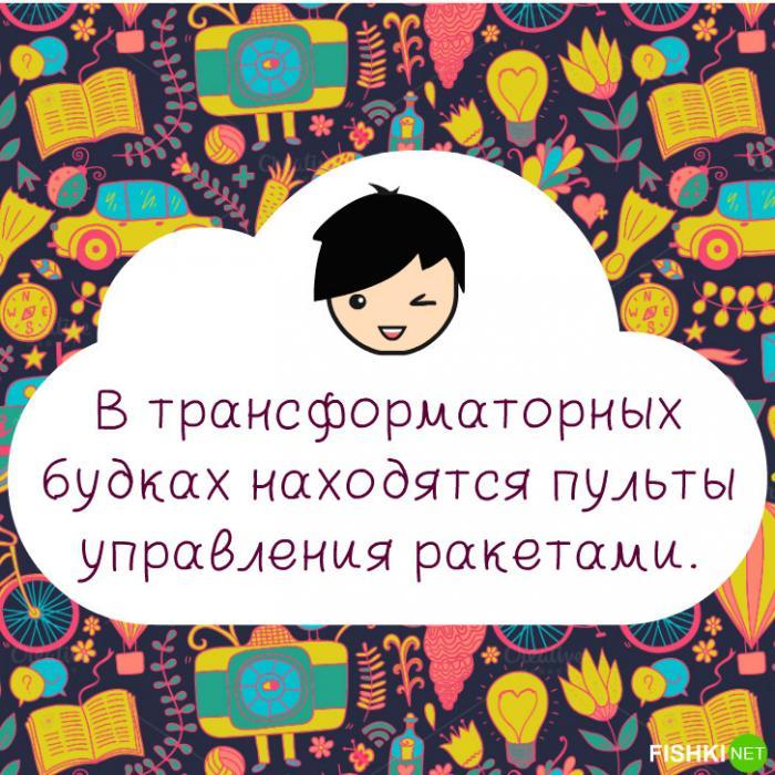 Выдумки нашего детства