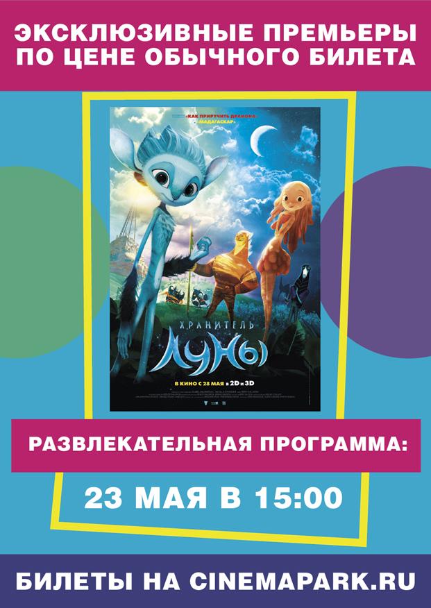 «Синема Парк» приглашает на премьеру мультфильма «Хранителя луны» 2