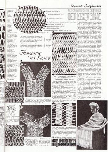 俄网编织杂志(54)  - 荷塘秀色 - 茶之韵