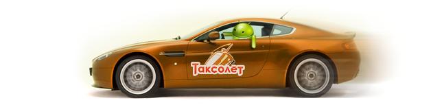 Таксолет для android
