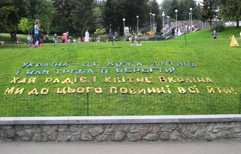 Украине.