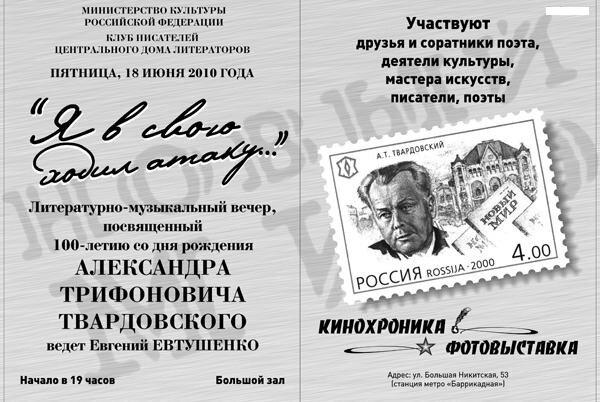 Афиша вечера к 100-летию Твардовского в ЦДЛ