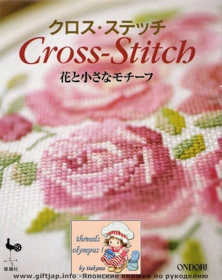 cross-stitch ondori magazine