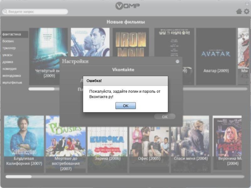 Как смотреть фильмы и сериалы из Вконтакте в высоком качестве и с удобствами
