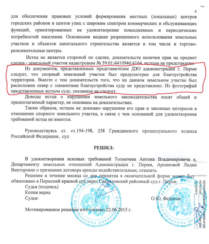 Решение судьи Казакова 4-1.png