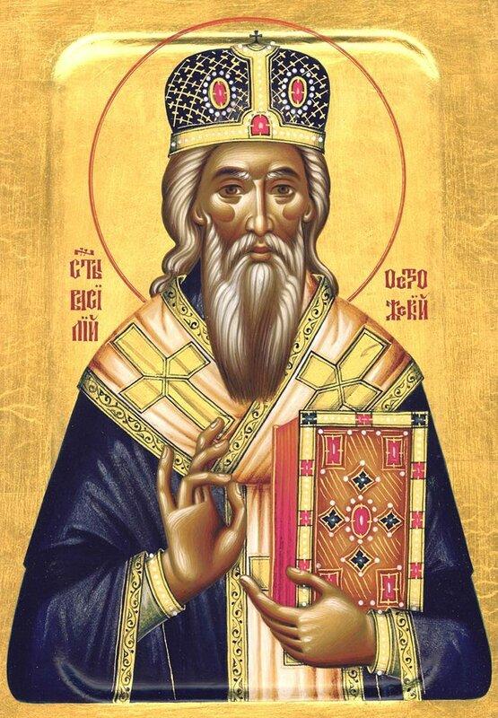 Святитель Василий Острожский, Епископ Захолмский.