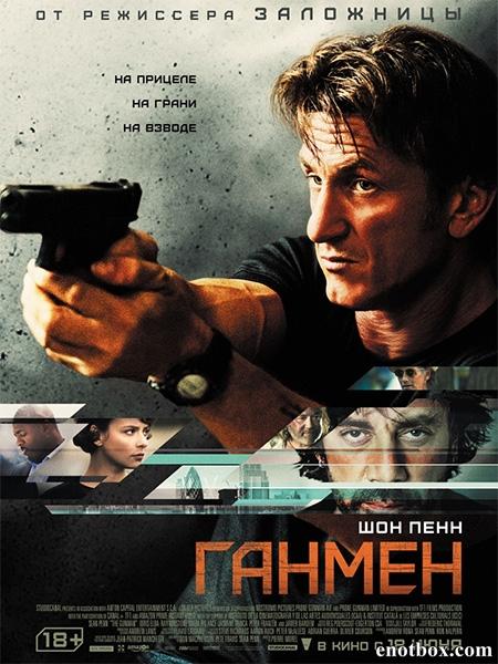 Ганмен / The Gunman (2015/WEB-DL/WEB-DLRip)