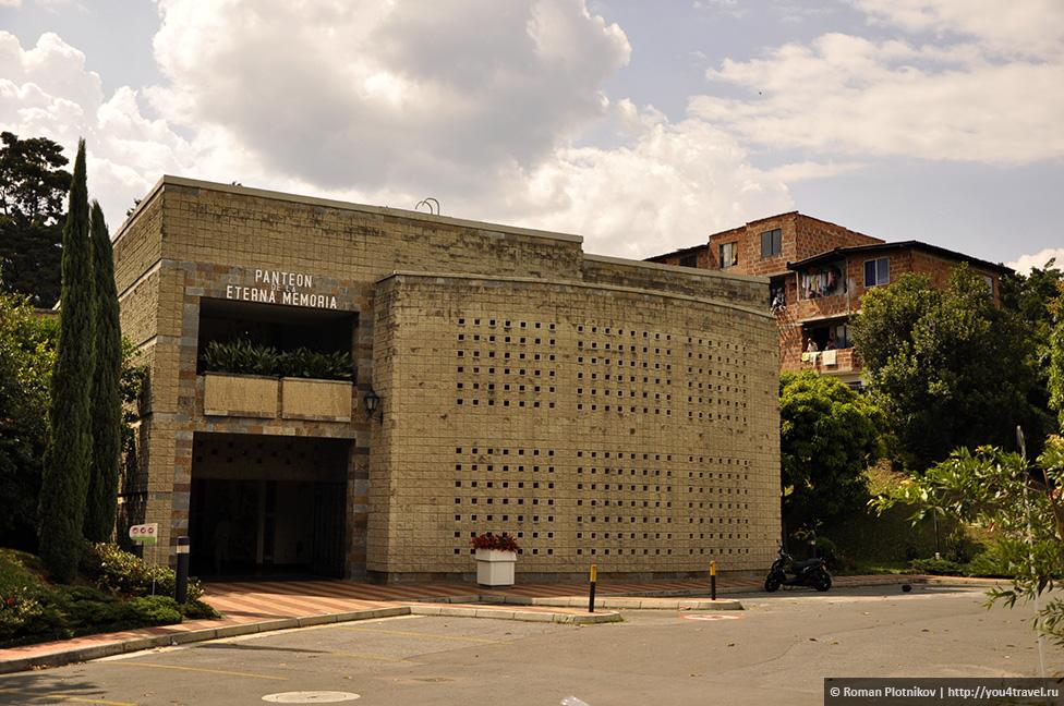 0 14e9bb 311b558d orig День 171. Кладбище, где похоронен колумбийский наркобарон Пабло Эскобар, и его дом в Медельине