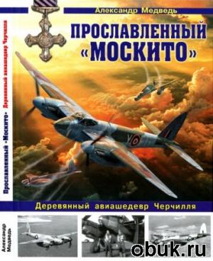 Журнал Прославленный «Москито». Деревянный авиашедевр Черчилля (2014)