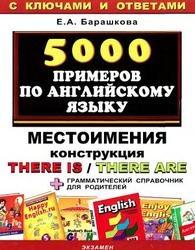 5000 примеров по английскому языку, Местоимения, Конструкция There is/There are, Барашкова Е.А., 2010