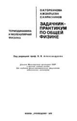 Книга Задачник-практикум по общей физике, Термодинамика, Молекулярная физика, Горбунова О.И., Зайцева А.М., Красников С.Н., 1978