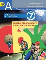 Книга ОБЖ, 7 класс, Смирнов А.Т., Хренников Б.О., 2014