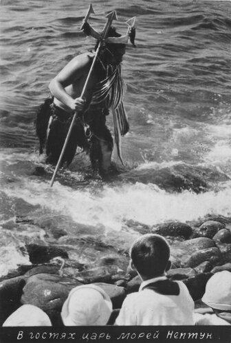 Артек. Нептун