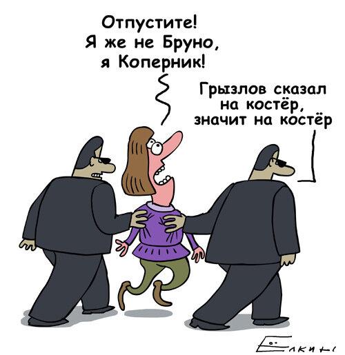 Бруно коперник грылов