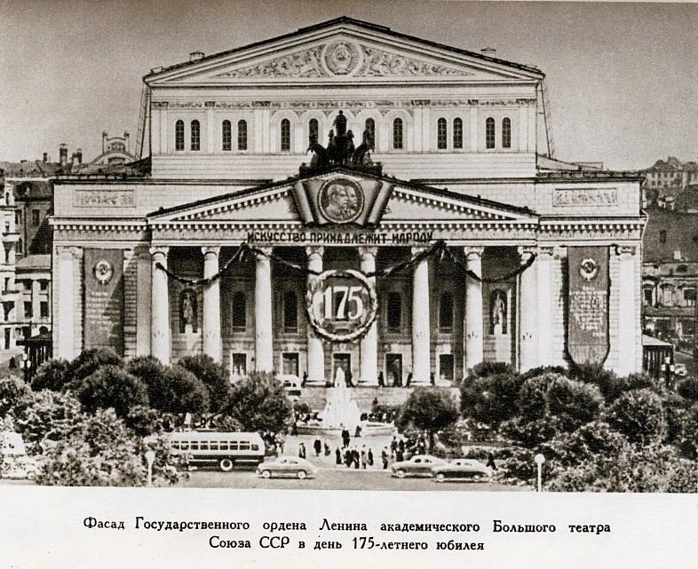 Большой Театр. 1952 год