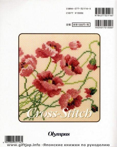 свой цитатник или сообщество!  Cross-stitch ondori .Японский журнал по вышивке.  Прочитать целикомВ.