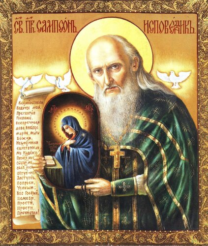 Старец Иеросхимонах Сампсон Хроника