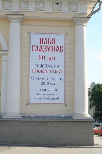 Выставка И.С.Глазунова в Манеже.2010.