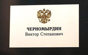 Визитка Черномырдина