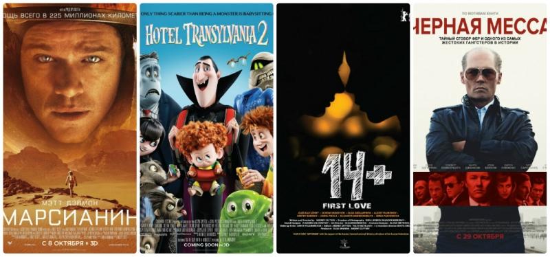 Главные премьеры октября 2015