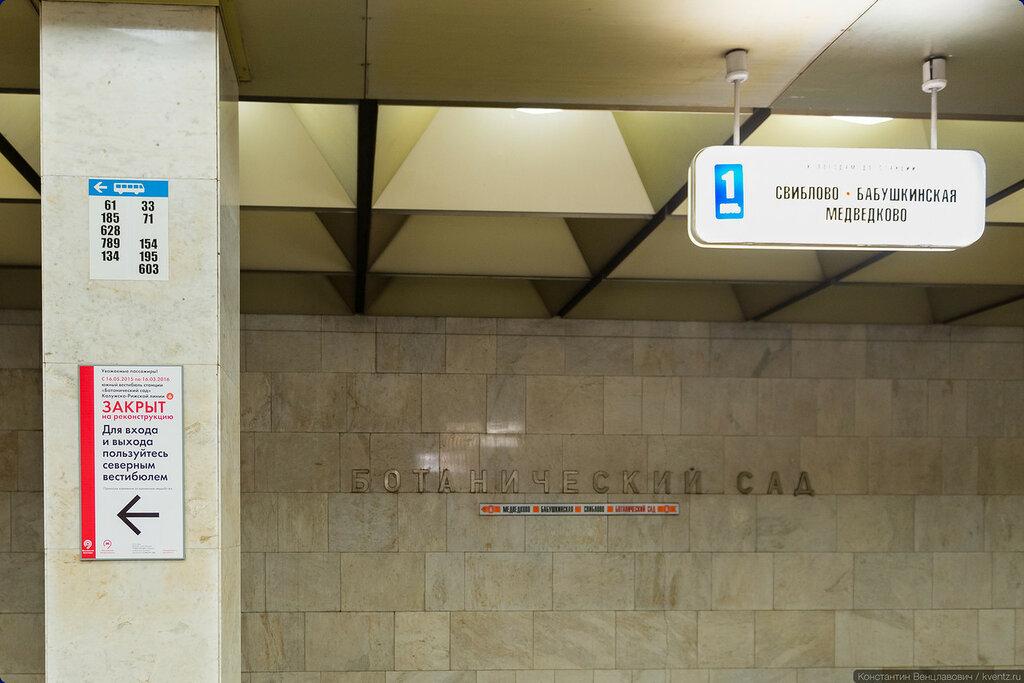 Открыт только выход из первого вагона из центра, часть маршрутов общественного транспорта на время реконструкции была переориентирована на северный выход вместо закрытого южного