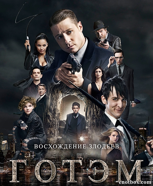 Готэм / Gotham - Полный 2 сезон [2015, WEB-DLRip | WEB-DL 1080p] (LostFilm | NewStudio)