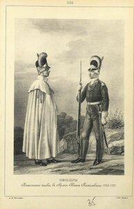 534. ОФИЦЕРЫ Пехотного полка, в Армии Князя Потемкина 1788-1791.