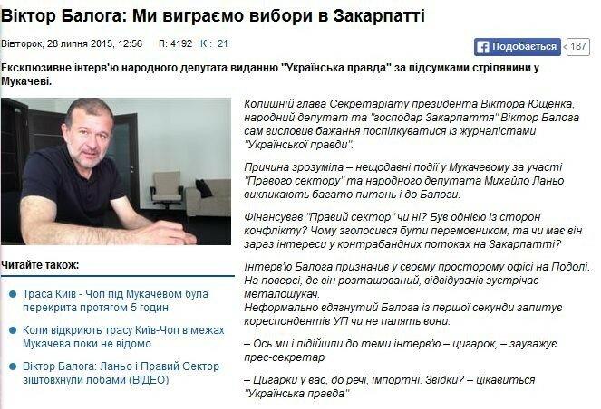 FireShot Screen Capture #2914 - 'Віктор Балога Ми виграємо вибори в Закарпатті II MUKACHEVO_NET' - www_mukachevo_net_ua_News_view_111882-Віктор-Балога-Ми-виграємо-вибори-в-ЗакарпÐ.jpg