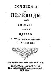 Книга Сочинения и переводы как стихами, так и прозою. В 2 томах