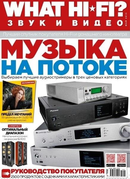 Книга Журнал: What Hi-Fi? Звук и видео №5 (май 2015)