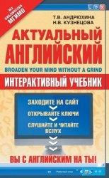 Книга Актуальный английский / Broaden Your Mind Without a Grind