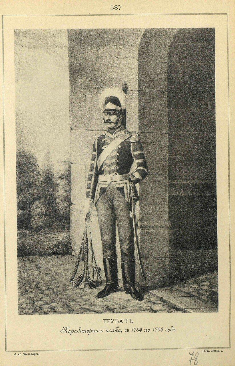 587. ТРУБАЧ Карабинерного полка, с 1786 по 1796 год.