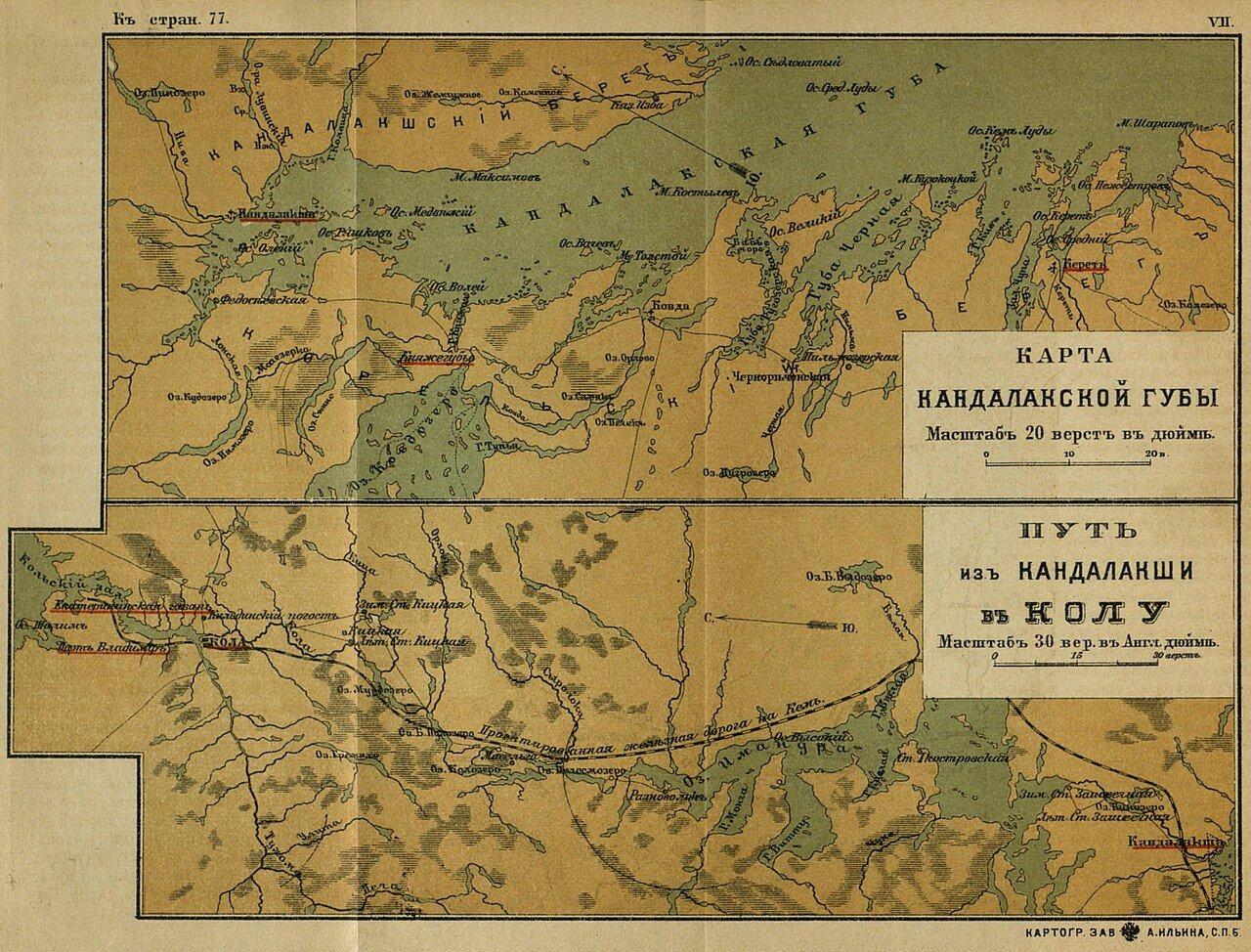 Кандалакская губа и путь из Кандалакши в Колу,1899