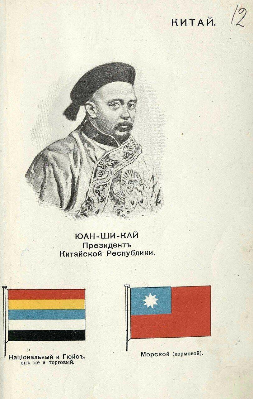 12. Китай. Юан-Ши-Кай, президент Китайской республики