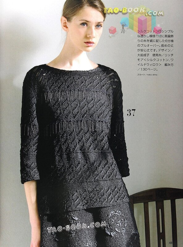 Пуловер С Ажурными Рукавами С Доставкой