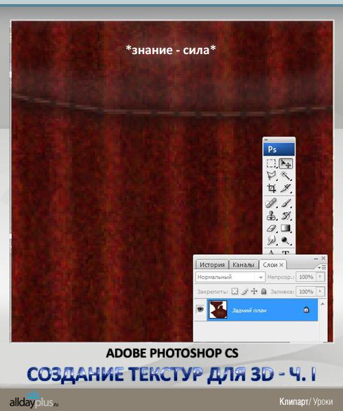 Создание текстур для 3D в программе Photoshop. Урок 1