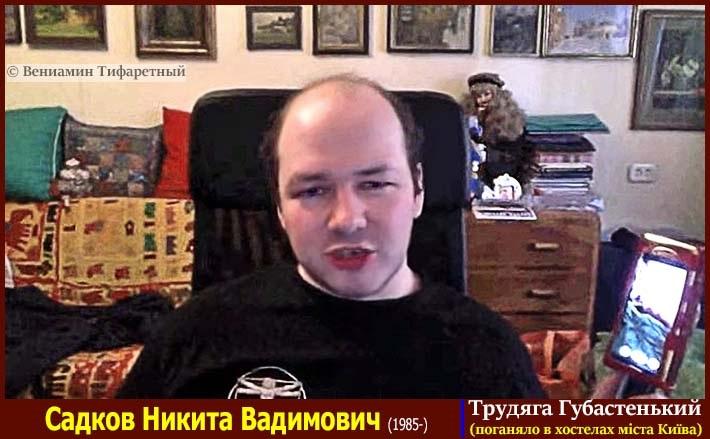 Садков Никита Вадимович(1985-)