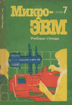 электроника - Схемы и документация на отечественные ЭВМ и ПЭВМ и комплектующие 0_13f436_f6ec0a18_orig