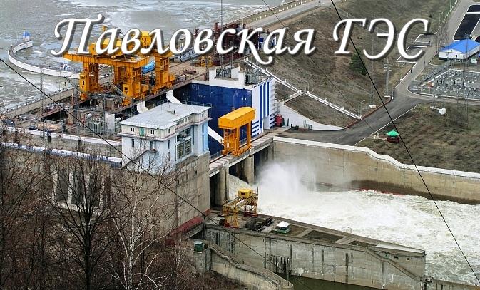 Павловская ГЭС.jpg