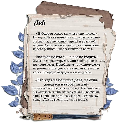 лев.png